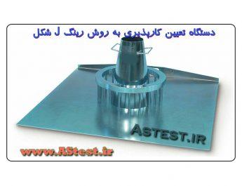 دستگاه تعیین کارپذیری به روش رینگ J شکل