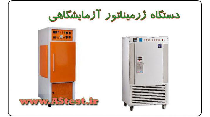 دستگاه ژرميناتور آزمايشگاهي