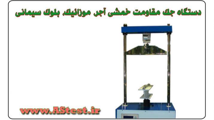 دستگاه جک خمشی آجر بلوک