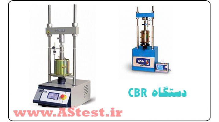 دستگاه CBR تمام اتوماتیک